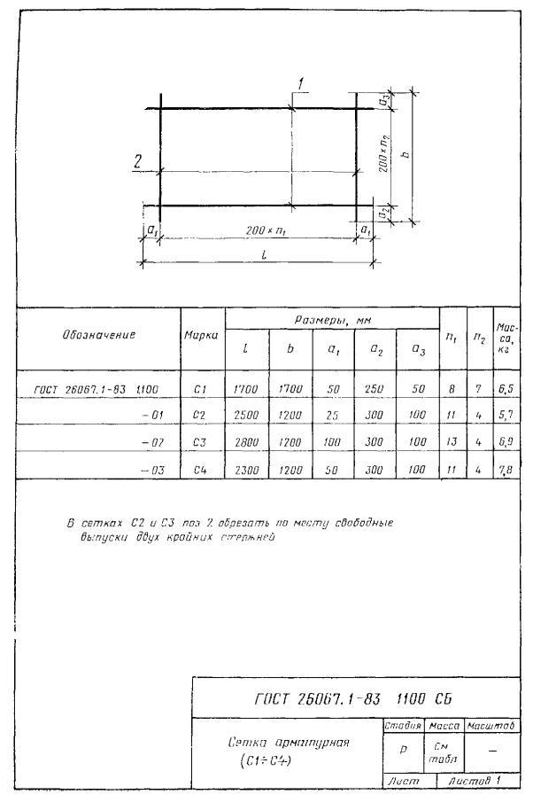 Звенья железобетонные безнапорных труб завод жби 3 москва