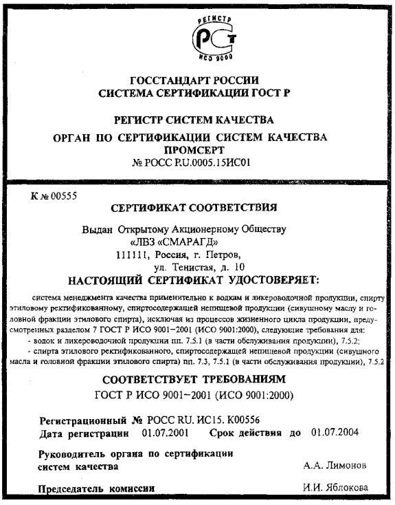 Перечень сертифицированных оргпнизаций по исо 9001 русским регистром нефтегаз сертификация