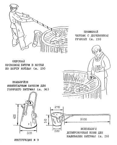 инструкция типовая утверждена дорожным департаментом тои-28-43-95