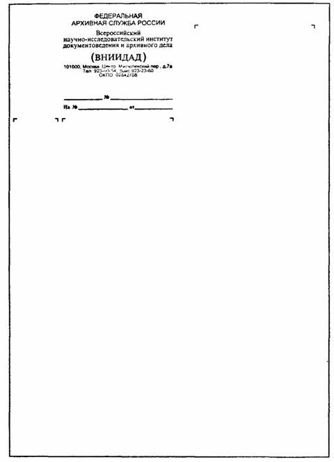 Скачать рд 52. 14. 642-2003 текстовые документы. Общие требования к.