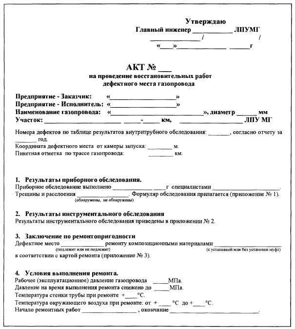 Актов Инструкция По Применению